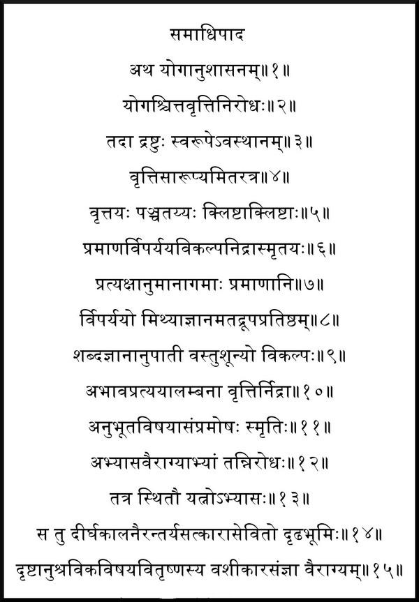 Sanskrit TEXTE
